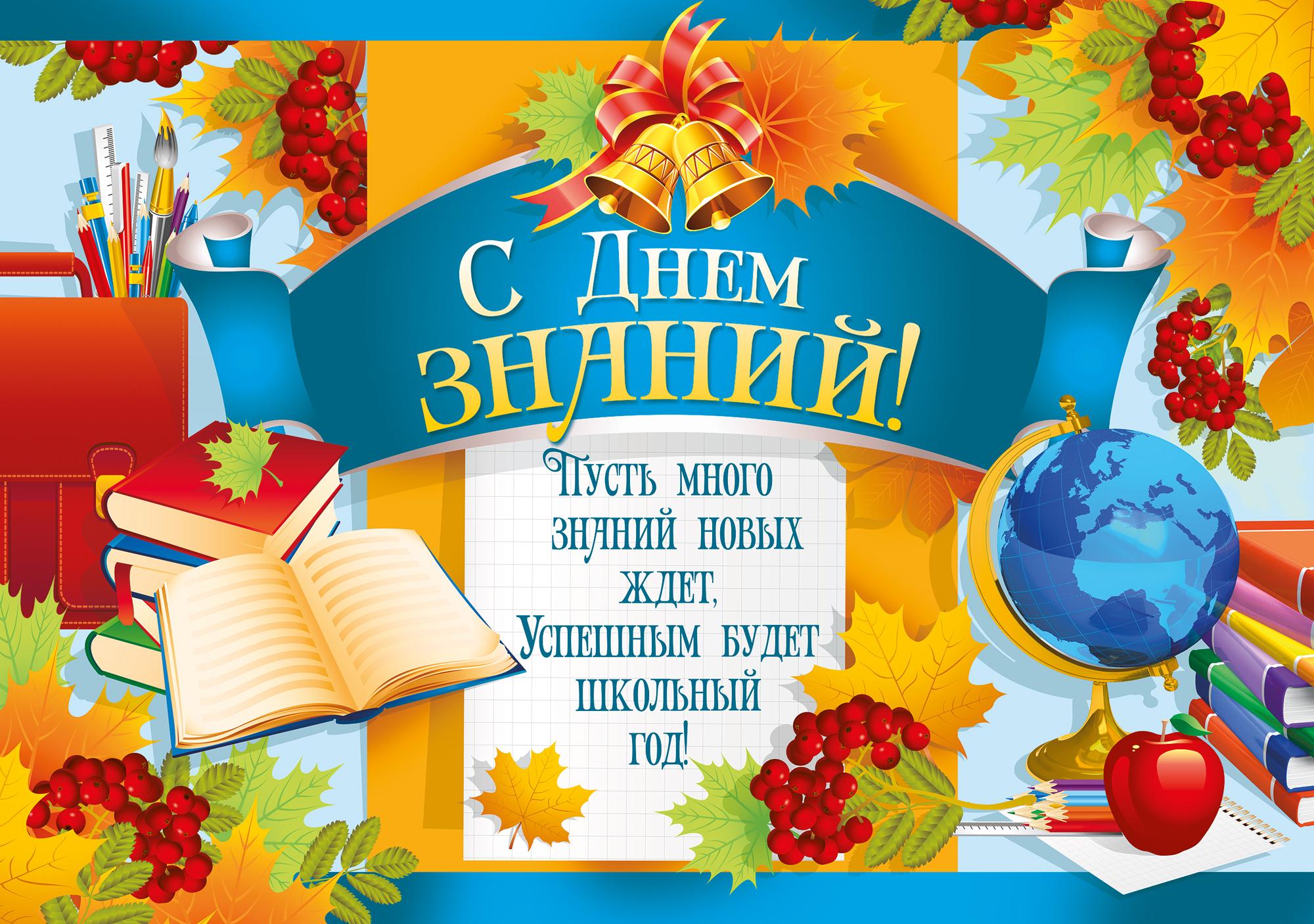 Дню поселка, открытка с днем знаний для родителей первоклассника
